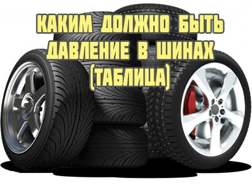 Давление в шинах автомобиля таблица