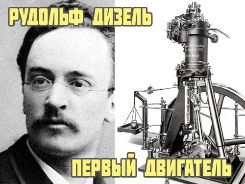 Рудольф Дизель