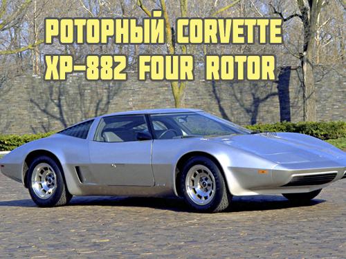 Corvette XP-882