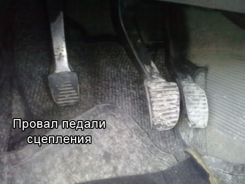 Фото №27 - провалилась педаль сцепления ВАЗ 2110