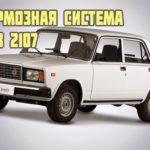 Устройство тормозов в автомобилях лада семейства 2101-07