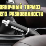 Электрический, гидравлический и другие виды стояночного тормоза
