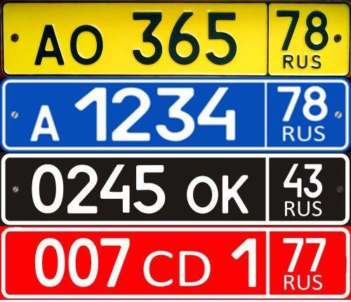 Коды регионов автомобилей