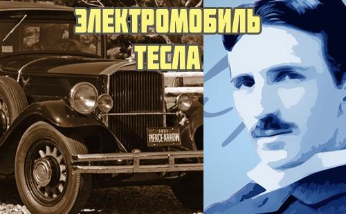 Автомобиль Николы Тесла