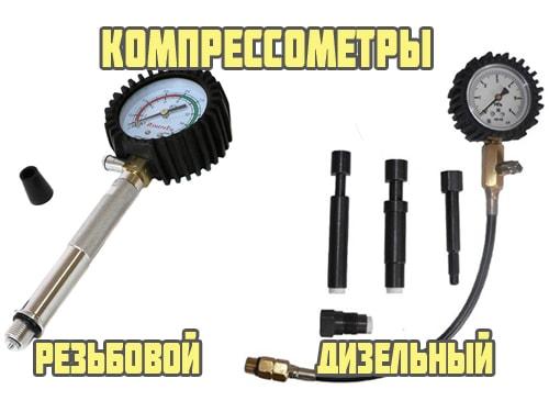 Виды компрессометров