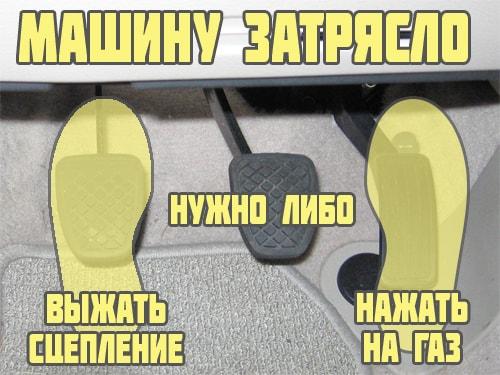 Если машину трясет