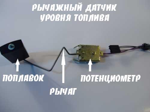 устройство датчика уровня топлива