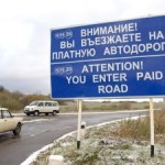 Фуры будут платить за каждый пройденный километр дороги