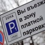 Платные паркинги улучшили ситуацию на дорогах Москвы
