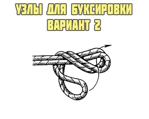 Буксировочный узел