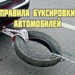 Правила буксировки автомобилей с автоматической и механической коробкой