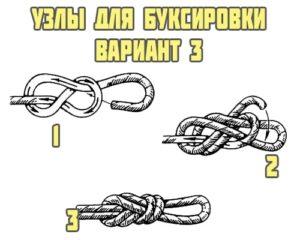 Как завязать на узел буксировочный трос