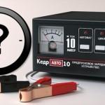 Сколько должен заряжаться аккумулятор автомобиля