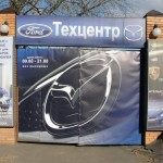 На что обращать внимание владельцам автомобилей Форд при выборе СТО
