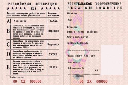 Замена удостоверения