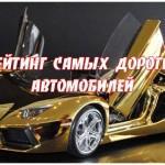 Самый дорогой автомобиль в мире, самые роскошные, крутые и прожорливые машины