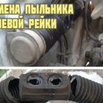 Замена пыльника рулевой рейки своими руками