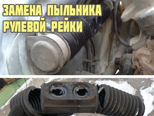 Замена пыльника рулевой рейки