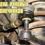 Диагностика и замена наконечников рулевых тяг на ВАЗ и других машинах