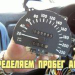 Как узнать скручен ли пробег на автомобиле