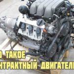 Контрактный двигатель — что означает и как правильно его выбрать