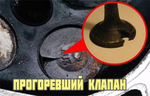 Прогорел клапан