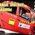Рейтинг самых опасных автомобилей мира и самое безопасное место в машине