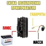 Схема подключения прикуривателя