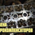 Замена гидрокомпенсаторов на приоре 16 клапанов