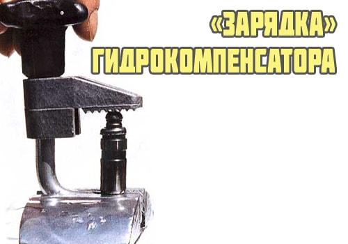 Зарядка гидрокомпенсатора