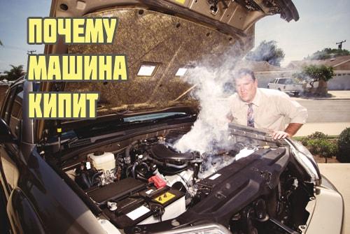 Почему кипит машина