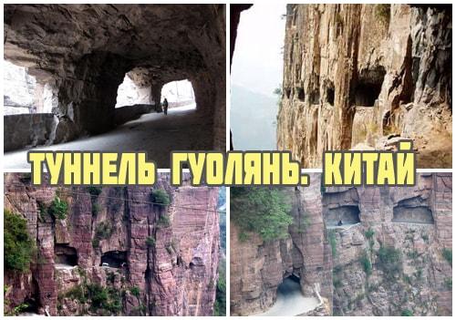 Туннель Гуолянь в Китае