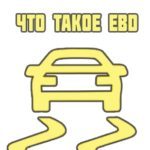 ebd что это такое в автомобиле