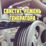 Свистит ремень генератора