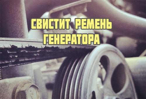 Свист ремня генератора