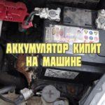 Кипит на машине