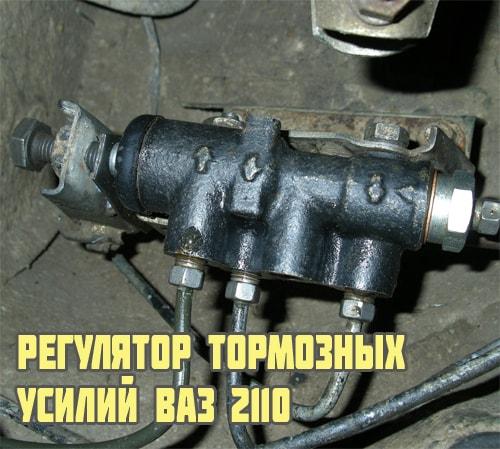 Регулятор тормозных усилий ваз 2114