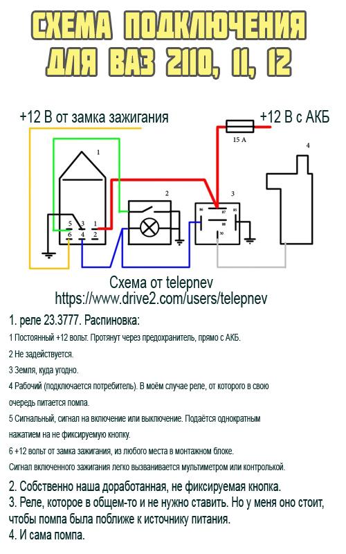 Схема подключения дополнительной помпы на ваз 21099