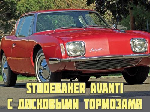 Studebaker Avanti