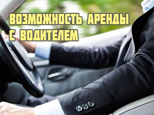 Аренда с водителем
