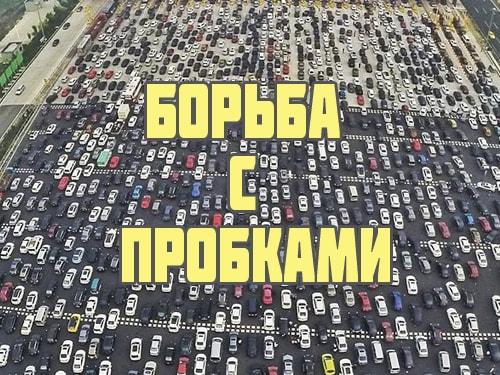 Борьба с автомобильными пробками