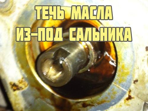 Течь масла из-под сальника