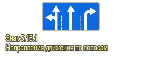Направления движения по полосам