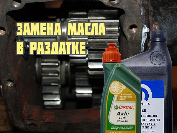 Замена масла в раздатке