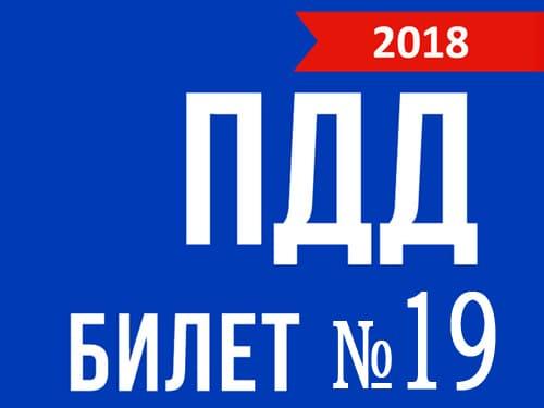 Билет 19