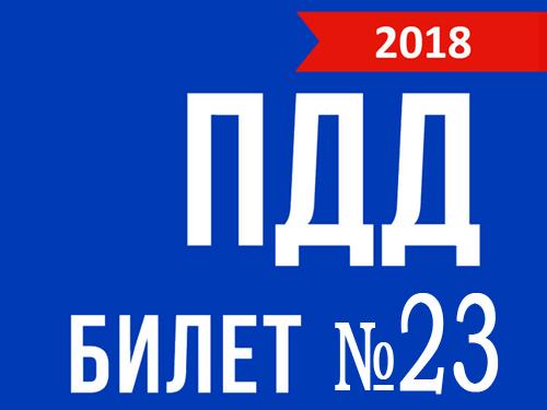 Билет 23