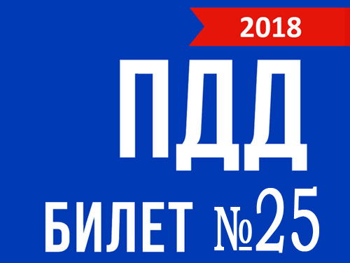 Билет 25