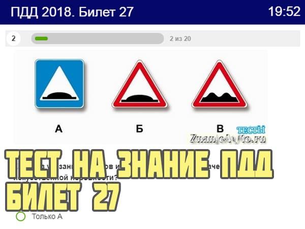 Тест 27