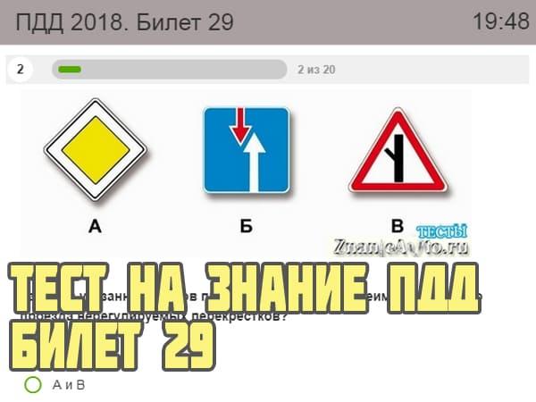 Тест 29