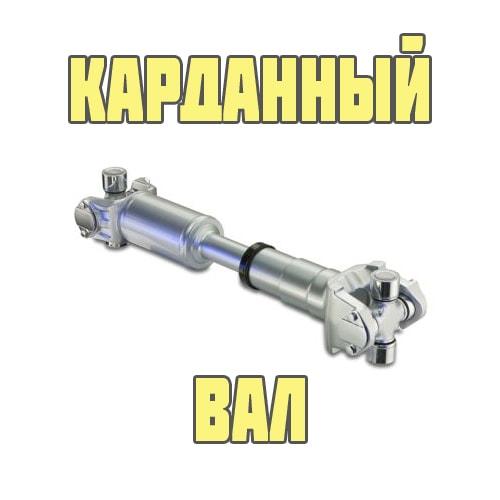 Устройство карданной передачи